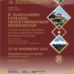 Το B' Πανελλήνιο Συνέδριο Προσκυνηματικών Περιηγήσεων της Εκκλησίας της Ελλάδος στην Πιερία
