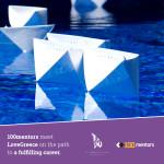 Στρατηγική συνεργασία μεταξύ LoveGreece.com και 100mentors για το πρόγραμμα #GReducation