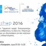 Υπό την αιγίδα του Υπουργείου Τουρισμού το FVW workshop 2016