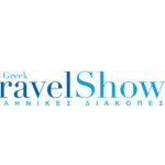 Greek Travel Show: Η νέα τουριστική έκθεση της ΔΕΘ-Helexpo στην Αθήνα