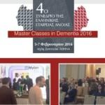 """4ο Συνέδριο """"Master Classes in Dementia 2016, Αθήνα – Αίγλη Ζαππείου"""