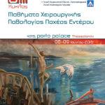 Μαθήματα και Συμπόσιο Χειρουργικής Παθολογίας Παχέος Εντέρου στο Porto Palace Hotel Thessaloniki