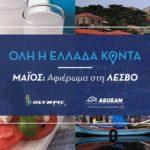 """""""Όλη η Ελλάδα Κοντά""""από την ΑEGEAN"""