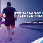 Η ΑEGEAN στηρίζει τη μεγαλύτερη αθλητική διοργάνωση της χώρας, τον Αυθεντικό Μαραθώνιο της Αθήνας