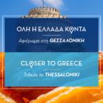 """""""Όλη η Ελλάδα κοντά"""" –Η ΑEGEAN συνεχίζει να ταξιδεύει την Ελλάδα σε όλο τον κόσμο, αφιερώνοντας το Νοέμβριο στη Θεσσαλονίκη"""