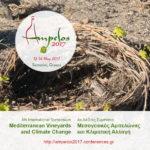To 4o Συμπόσιο ΑΜΠΕΛΟΣ στη Σαντορίνη, το Μάιο του 2017
