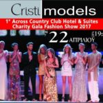 1ο Across Country Club Hotel & Suites Charity Gala Fashion Show 2017