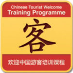 Chinese Tourist Welcome Seminars