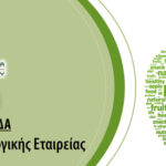 Η Ελληνική Διατροφολογική Εταιρεία συμμετέχει στο DYOForum