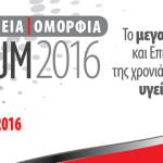 H Αθλητιατρική Εταιρεία Ελλάδος και η Ελληνική Εταιρεία Καρδιαγγειακής Υγείας συμμετέχουν στο DYO Forum