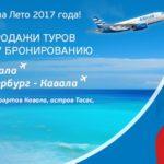 Новинка Лета 2017! Прямые рейсы в Кавалу из Москвы и Петербурга!