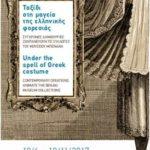 Έκθεση «Ταξίδι στη μαγεία της ελληνικής φορεσιάς»