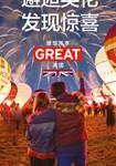 Britain could expect boost in Chinese visitors during China National Day and Golden Week