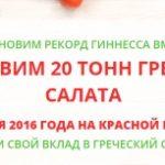 Участников приготовления греческого салата на Красной площади поддержат звезды