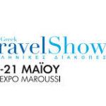 Στην τελική ευθεία η Greek Travel Show