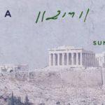 Στην Αθήνα διοργανώνεται το παγκόσμιας εμβέλειας ινδουιστικό συμπόσιο Ram Katha