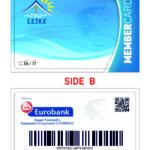 Κάρτα-μέλους, μία νέα υπηρεσία από τη ΣΕΤΚΕ