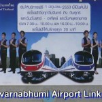 Airport Rail Link begins full commercial operations