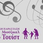 O Ιατρικός Σύλλογος Θεσσαλονίκης Γιόρτασε τα 10 χρόνια λειτουργίας της Χορωδίας του